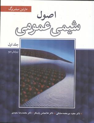 اصول شيمي عمومي سيلبربرگ جلد 1 (صادقي) نوپردازان