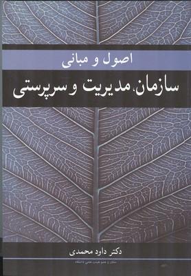 اصول و مباني سازمان مديريت و سرپرستي (محمدي) آييژ