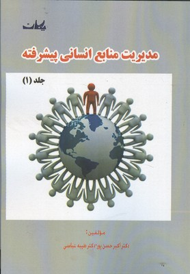 مديريت منابع انساني پيشرفته جلد 1 (حسن پور) يكان