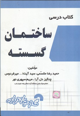 كتاب درسي ساختمان گسسته (مقسمي) گسترش علوم پايه