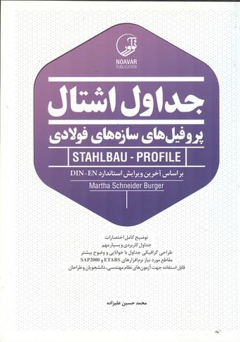 جداول اشتال پروفيل سازه هاي فولادي (عليزاده) نوآور