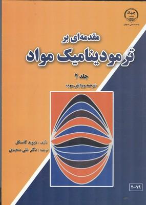 مقدمهای بر ترمودینامیک مواد جلد 2 گاسکل (سعیدی) جهاد اصفهان