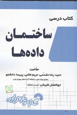 كتاب درسي ساختمان داده ها (مقسمي) گسترش علوم پايه