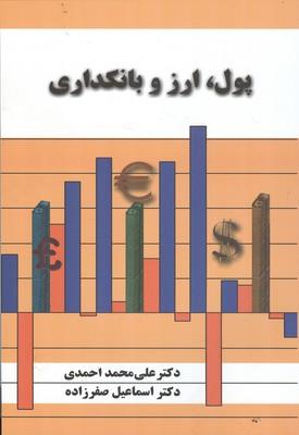 پول،ارز و بانكداري (احمدي) نور علم