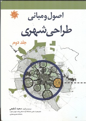 اصول و مباني طراحي شهري جلد 2 پرينز (شفيعي) علم و دانش
