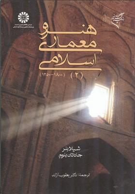 هنر و معماري اسلامي 2 بلر (آژند) سمت