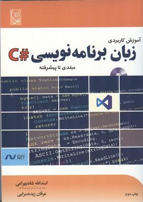 آموزش کاربردی زبان برنامه نویسی #C مبتدی تا پیشرفته (شاه بهرامی) نص