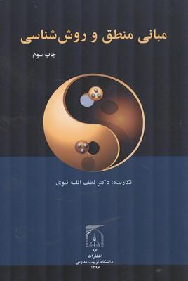مباني منطق و روش شناسي (نبوي) دانشگاه تربيت مدرس