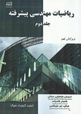 رياضيات مهندسي پيشرفته جلد 2 سيگ (عدناني) آينده دانش