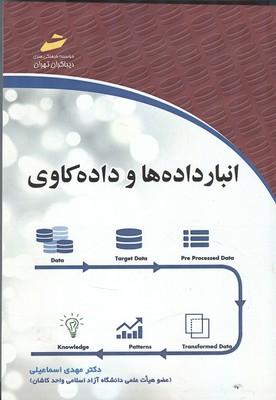 انبار داده ها و داده كاوي (اسماعيلي) ديباگران