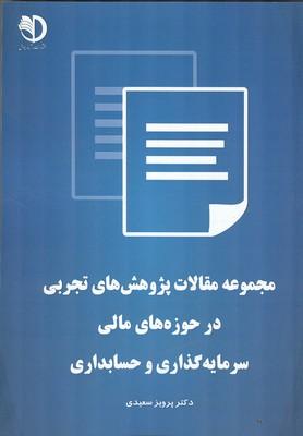 مجموعه مقالات پژوهش هاي تجربي در حوزه هاي مالي (سعيدي) برآيند پويش