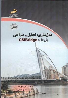 مدل سازي، تحليل و طراحي پل ها با csibridge (رسول نيا) ديباگران