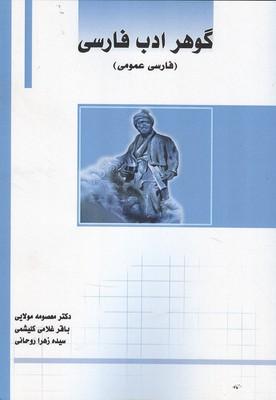 گوهر ادب فارسي (مولايي) ساكو