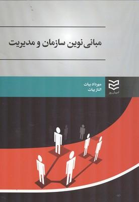 مباني نوين سازمان و مديريت (بيات) اديبان روز