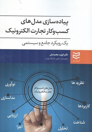 پياده سازي مدل هاي كسب و كار تجارت الكترونيك (محمديان) اديبان روز