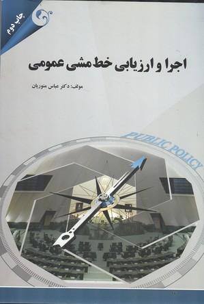 اجرا و ارزیابی خط مشی عمومی (منوریان) مهربان نشر
