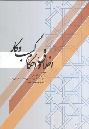 اخلاق و احكام كسب و كار (نعامي) نور علم