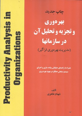 بهره وري و تجزيه و تحليل آن در سازمانها (طاهري) هستان
