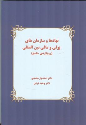 نهادها و سازمان هاي پولي و مالي بين المللي (محمدي) نور علم