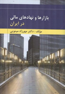 بازارها و نهادهاي مالي در ايران (مينويي) شهر آشوب