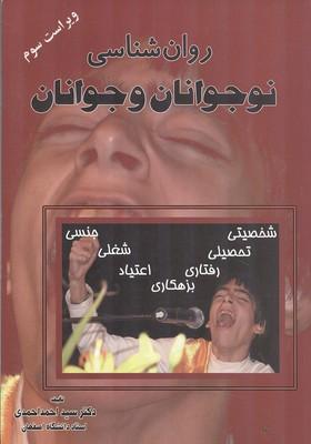 روان شناسي نوجوانان و جوانان (احمدي) صغير