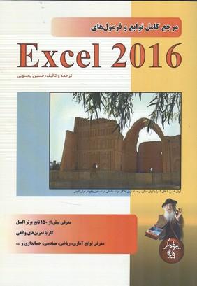 مرجع کامل توابع و فرمول های Excel 2016 (یعسوبی) پندار پارس