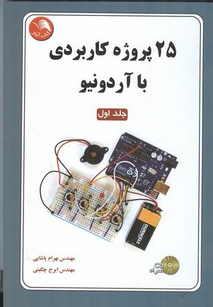 25 پروژه كاربردي با آردونيو جلد 1 (پاشايي) ادبستان
