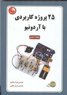 25 پروژه كاربردي با آردونيو جلد 2 (پاشايي) ادبستان