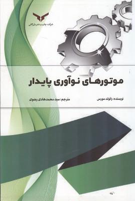 موتورهاي نو آوري پايدار سورس (ضوي) شركت چاپ و نشر بازرگاني