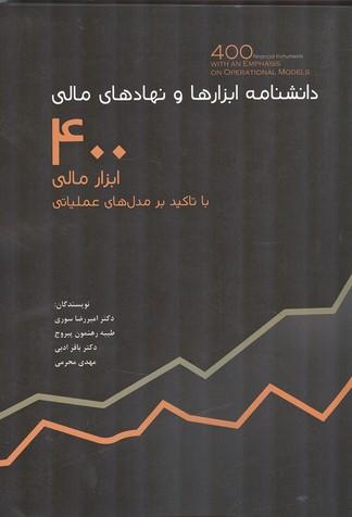دانشنامه ابزارها و نهادهاي مالي (سوري) شركت چاپ و نشر بازرگاني