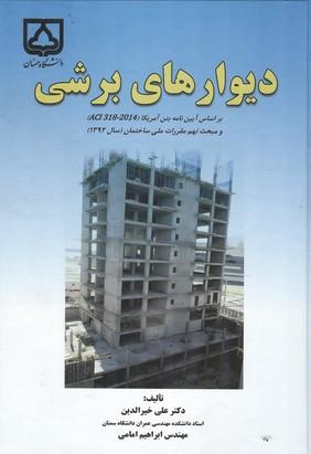 دیوارهای برشی (خیرالدین) دانشگاه سمنان