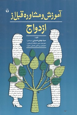 آموزش و مشاوره قبل از ازدواج (حسيني) آواي نور