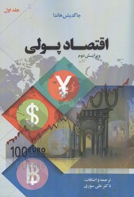 اقتصاد پولي مالي جلد 1 (سوري) نورعلم