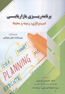 برنامه ريزي بازاريابي استراتژي،زمينه و محيط بلايث (نوروزي) فوژان