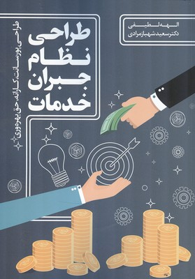 طراحي نظام جبران خدمات (لطيفي) مهربان نشر