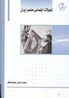 تحولات اجتماعي معاصر ايران (جهانبخش) ساكو