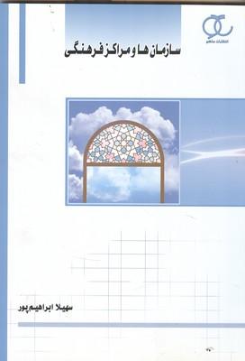 سازمان ها و مراكز فرهنگي (ابراهيم پور ) ساكو