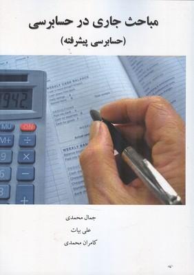 مباحث جاري در حسابرسي (محمدي) صانعي