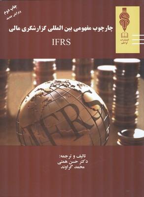 چارچوب مفهومي بين المللي گزارشگري مالي IFRS (همتي) ترمه