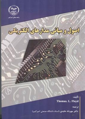 اصول و مبانی مدارهای الکتریکی توماس (عابدی) جهاد دانشگاهی امیرکبیر