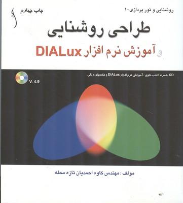 طراحي روشنايي و آموزش نرم افزار dialux (احمديان) طراح