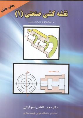 نقشه كشي صنعتي 1 (كاظمي نصرآبادي) پرديس دانش