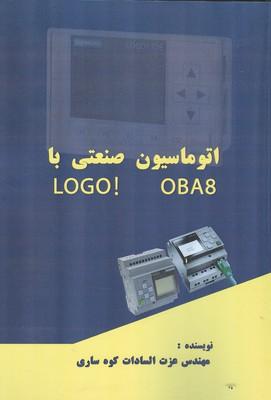 اتوماسيون صنعتي با LOGO!OBA8 (كوه ساري) ماندگار