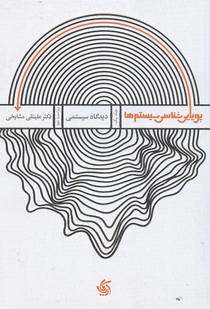 پویا شناسی سیستم ها -دیدگاه سیستمی (مشایخی) آریانا قلم