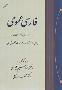 فارسی عمومی (قیصری) جامی