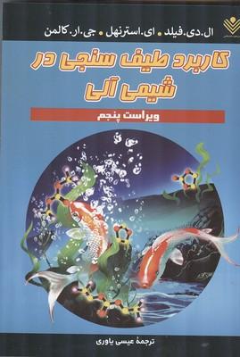 كاربرد طيف سنجي در شيمي آلي كالمن (ياوري) علوم دانشگاهي
