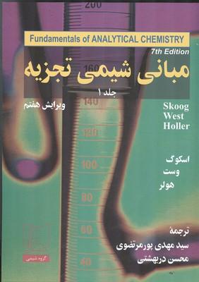 مباني شيمي تجزيه اسكوگ جلد 1 (پورمرتضوي) علمي و فني
