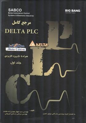 مرجع كامل delta plc جلد 1 (مهدي زاده مقدم) قديس