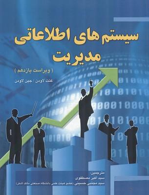 سيستم هاي اطلاعاتي مديريت لاودن (مصطفوي) دانش بنياد