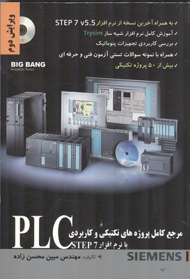 مرجع كامل پروژه هاي تكنيكي كاربردي Plc با نرم افزار Step7 (محسن زاده) قديس